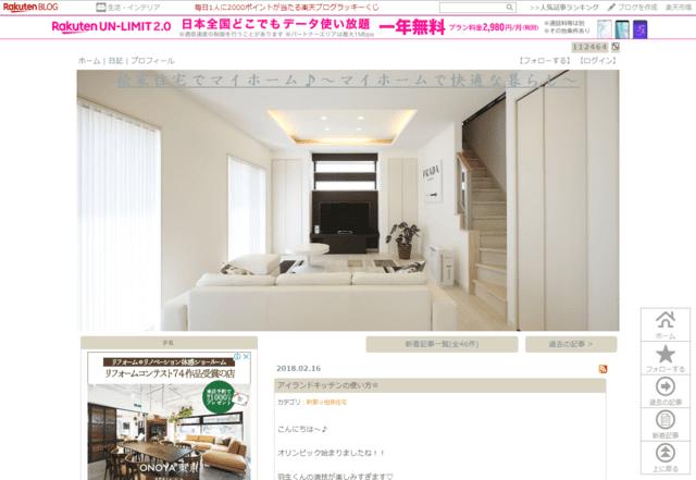 桧家住宅で建てた方のブログタイトル(桧家住宅でマイホーム♪~マイホームで快適な暮らし~)
