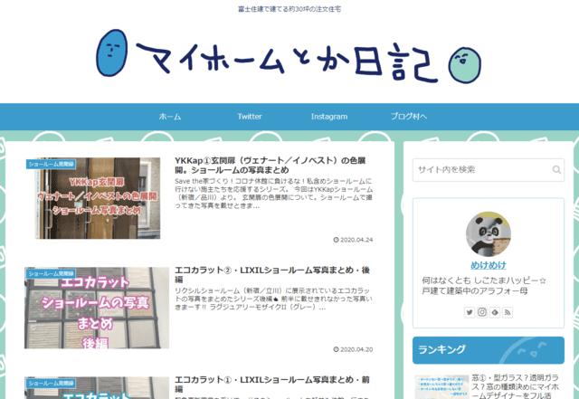 富士住建で建てた方のブログ(マイホームとか日記)のTOPページ