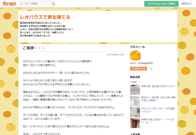 レオハウスで建てた方のブログ(レオハウスで家を建てる)のTOPページ