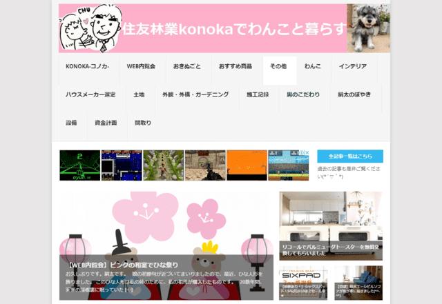 住友林業で建てた方のブログ(住友林業konokaでわんこと暮らす)のTOPページ