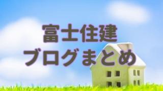 富士住建ブログまとめ