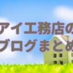 アイ工務店のブログまとめ。本当に良い住宅メーカーの見つけ方