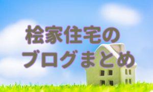 桧家住宅のブログまとめ。本当に良い住宅メーカーはドコだ?