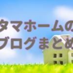 タマホームのブログまとめ。自分に1番合う住宅メーカーが分かる