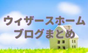 ウィザースホームのブログまとめ。本当に良い住宅メーカーとは?
