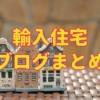 輸入住宅ブログまとめ