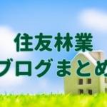 住友林業ブログのまとめ。自分に合う住宅メーカーが見つかる
