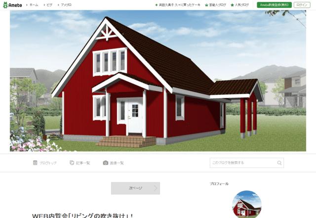スウェーデンハウスで建てた方のブログ(スウェーデンハウスの大屋根☆アルム)のTOPページ