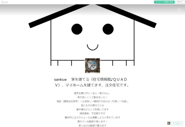 住宅情報館で建てた方のブログ(sankiue  家を建てる(住宅情報館♪QUAD V)、マイホームを建てます、注文住宅です。)のTOPページ
