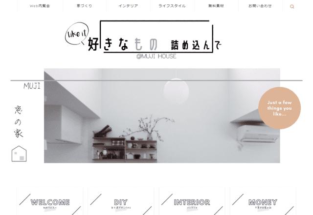 無印良品の家で建てた方のブログ(好きなもの詰め込んで@MUJIHOUSE)のTOPページ