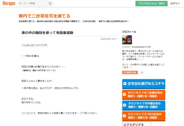 住友不動産で建てた方のブログ(都内で二世帯住宅を建てる)のTOPページ