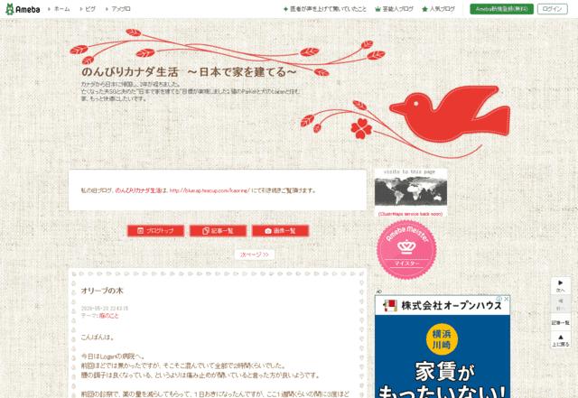 ヤマダホームズで建てた方のブログ(のんびりカナダ生活 ~日本で家を建てる~)のTOPページ