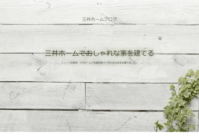 三井ホームで建てた方のブログ(三井ホームでおしゃれな家を建てるブログ)のTOPページ