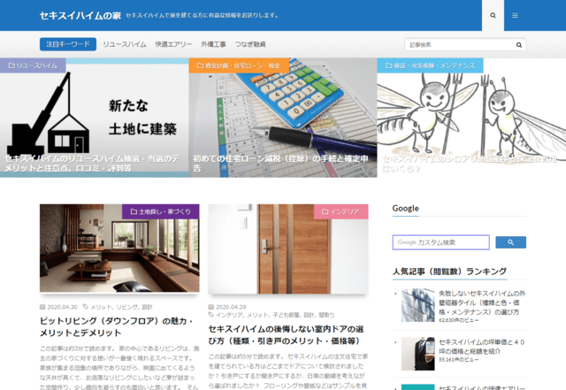セキスイハイムで建てた方のブログ(セキスイハイムの家)のTOPページ