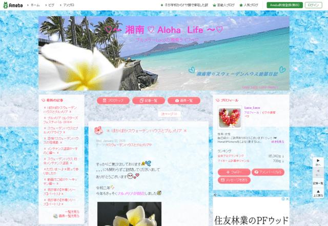 スウェーデンハウスで建てた方のブログ(~ 湘南 Aloha Life ~)のTOPページ