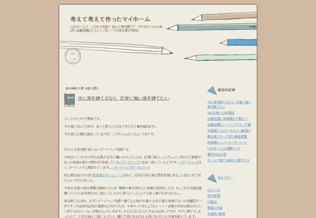 トヨタホームで建てた方のブログ(考えて考えて作ったマイホーム)のTOPページ