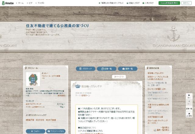 住友不動産で建てた方のブログ(住友不動産で建てる公務員の家づくり)のTOPページ