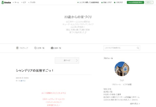三井ホームで建てた方のブログ(23歳からの家づくり)のTOPページ