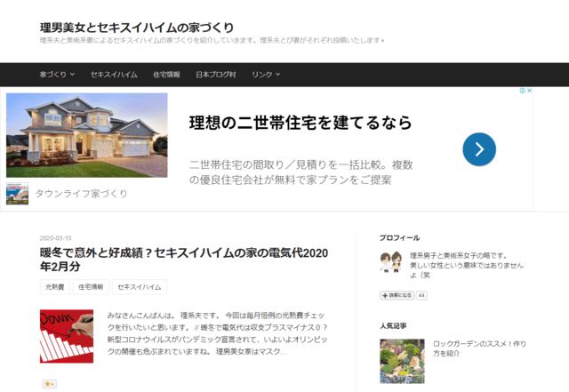 セキスイハイムで建てた方のブログ(理男美女とセキスイハイムの家づくり)のTOPページ