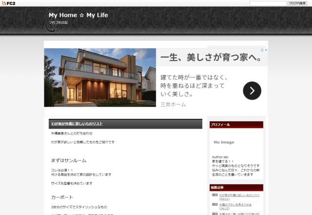 積水ハウスで建てた方のブログ(My Home ☆ My Life)のTOPページ