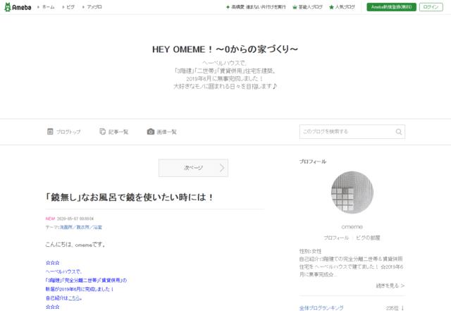 へーベルハウスで建てた方のブログ(HEY OMEME!〜0からの家づくり〜)のTOPページ