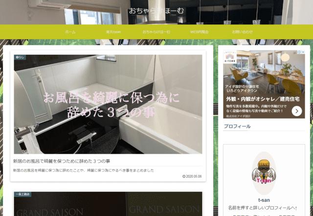 一条工務店で建てた方のブログ(おちゃらけほーむ)のTOPページ