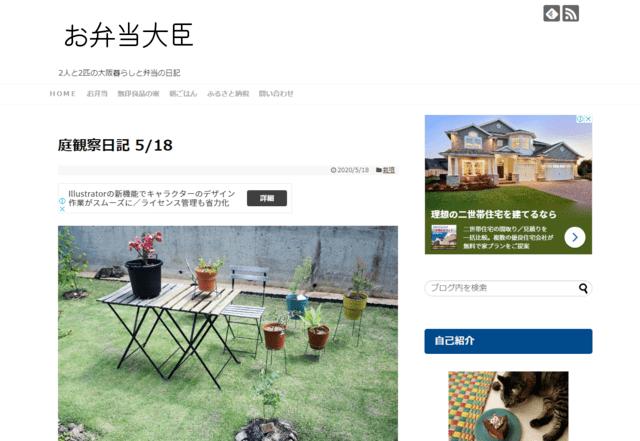 無印良品の家で建てた方のブログ(お弁当大臣)のTOPページ