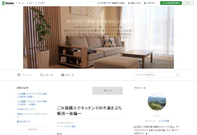 トヨタホームで建てた方のブログ(けぺログ~田舎でのほほんライフ~)のTOPページ