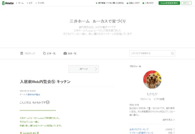 三井ホームで建てた方のブログ(三井ホーム ルーカスで家づくり)のTOPページ