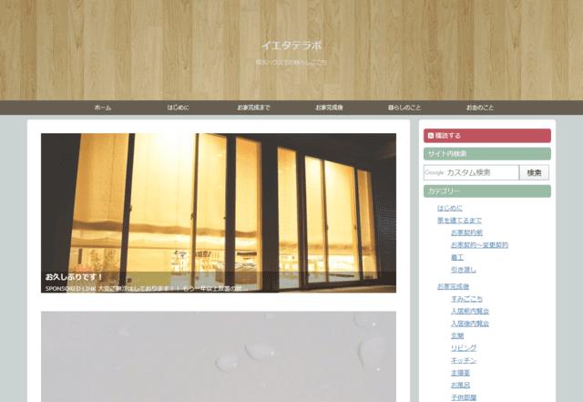 積水ハウスで建てた方のブログ(イエタテラボ)のTOPページ