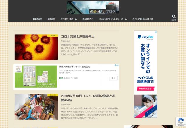 一条工務店で建てた方のブログ(理屈っぽいブログ)のTOPページ