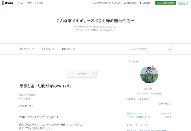 トヨタホームで建てた方のブログ(こんな家ですが。〜ズボラ主婦の適当生活〜)のTOPページ