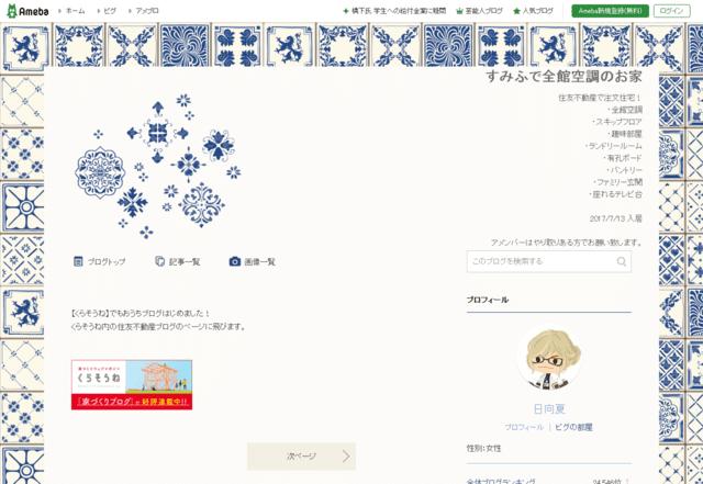 住友不動産で建てた方のブログ(日向夏のお家 〜すみふで全館空調〜)のTOPページ
