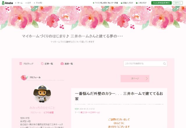 三井ホームで建てた方のブログ(マイホームづくりのはじまり♪三井ホームさんと建てる夢の・・・)のTOPページ