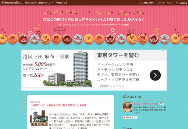 セキスイハイムで建てた方のブログ(きなこの家づくり日記☆セキスイハイムSPSであったかハイム☆)のTOPページ