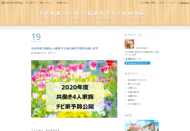 積水ハウスで建てた方のブログ(チビの家づくり 〜積水ハウスで木の平屋〜)のTOPページ