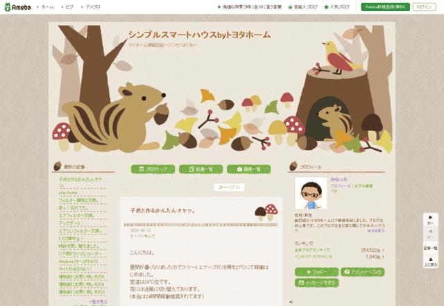 トヨタホームで建てた方のブログ(シンプルスマートハウスbyトヨタホーム)のTOPページ