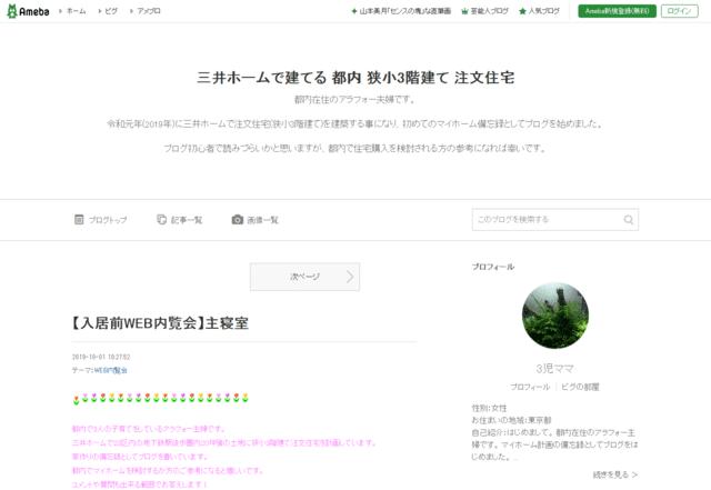 三井ホームで建てた方のブログ(三井ホームで建てる 都内 狭小3階建て 注文住宅)のTOPページ