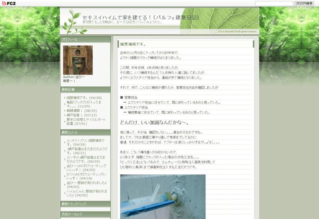 セキスイハイムで建てた方のブログ(セキスイハイムで家を建てる!(パルフェ建築日記))のTOPページ