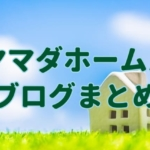 ヤマダホームズブログのまとめ。1番良い住宅メーカーとは?