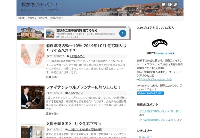 積水ハウスで建てた方のブログ(我が家ジャパン!!)のTOPページ