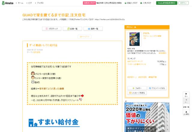 住宅情報館で建てた方のブログ(神奈川に注文住宅しよう。住宅情報館!)のTOPページ