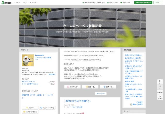 へーベルハウスで建てた方のブログ(きーまのヘーベル新築記録)のTOPページ