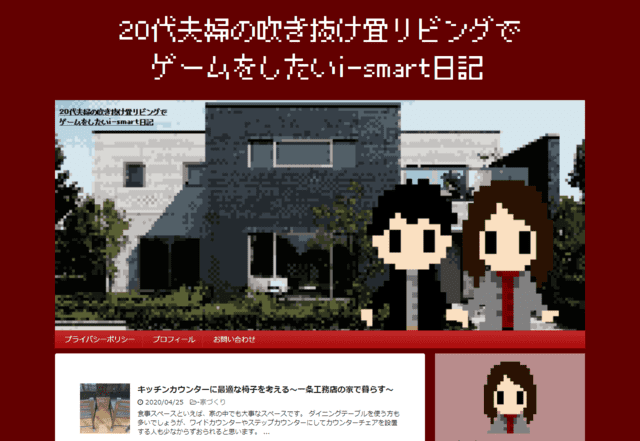 一条工務店で建てた方のブログ(20代夫婦の吹き抜け畳リビングでゲームをしたいi-smart日記)のTOPページ