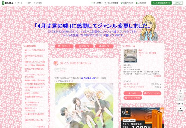 トヨタホームで建てた方のブログ(「4月は君の嘘」に感動してジャンル変更しました。)のTOPページ