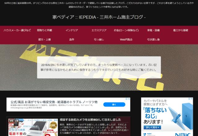 三井ホームで建てた方のブログ(家ペディア :: IEPEDIA - 三井ホーム施主ブログ -)のTOPページ