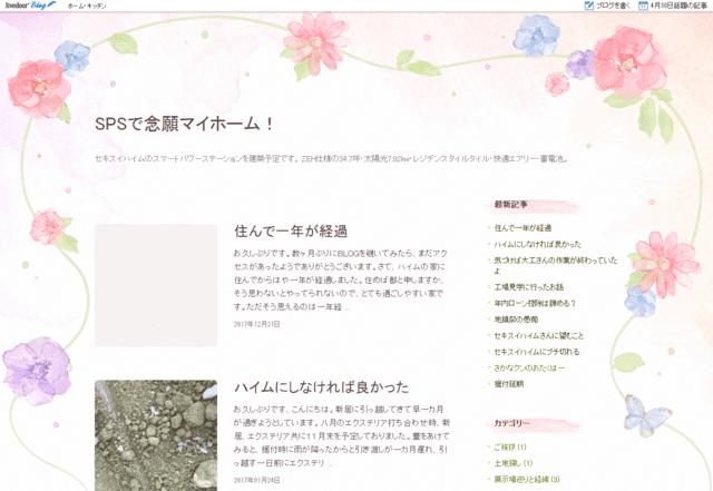 セキスイハイムで建てた方のブログ(SPSで念願マイホーム!)のTOPページ