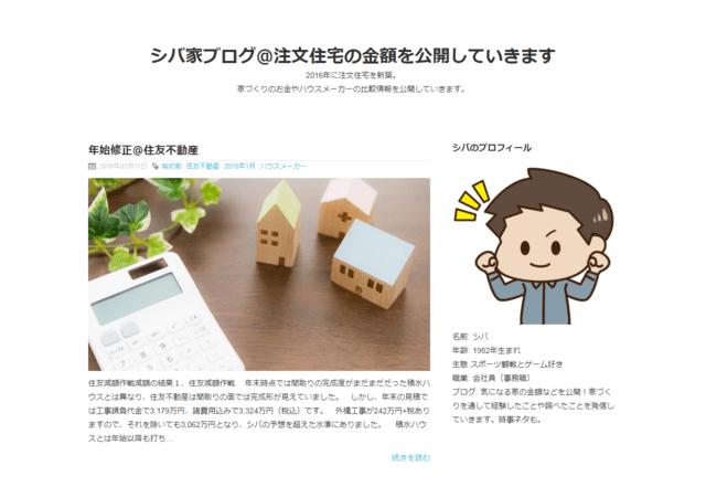 住友不動産で建てた方のブログ(シバ家ブログ@注文住宅の金額を公開していきます)のTOPページ