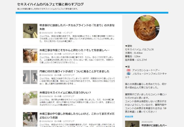 セキスイハイムで建てた方のブログ(セキスイハイムのパルフェで猫と暮らすブログ)のTOPページ