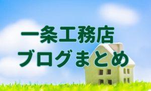 一条工務店ブログ2020まとめ。自分に1番合う住宅メーカーとは?